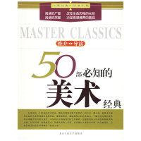 50部必知的美术经典——大师经典·读书计划