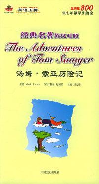 经典名著英汉对照:汤姆·索亚历险记