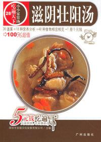 滋阴壮阳汤——吃遍天下丛书·小小家常汤28
