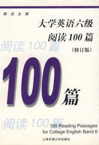 大学英语六级阅读100篇(修订版)