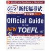 新托福考试官方指南双语版