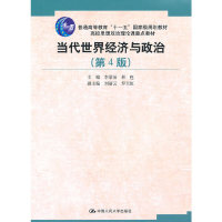当代世界经济与政治 (第4版)