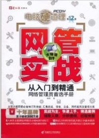 电脑硬道理•网管实战:从入门到精通网络管理员首选手册(第12版)