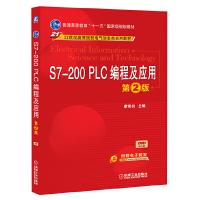 S7-200 PLC 编程及应用-第2版