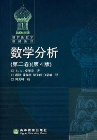 数学分析(第二卷)(第4版)