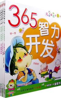 儿童成长第1书:我的第一本益智书(全4册)