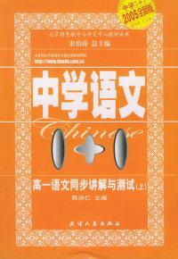 中学语文1+1——高一语文同步讲解与测试 (上册)