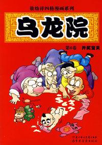 敖幼祥四格漫画系列乌龙院(第1卷):狂狮猛徒
