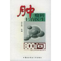 肿瘤科主治医生800问——现代主治医生提高丛书