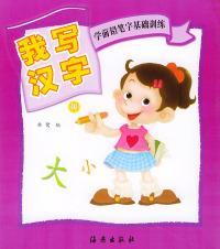 学前铅笔字基础训练:我写汉字(黄)(注音版(