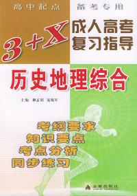 3+X成人高考复习指导.历史地理综合
