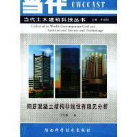 钢筋混凝土结构非线性有限元分析——当代土木建筑科技丛书