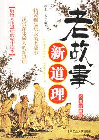 老故事 新道理(经典珍藏版)