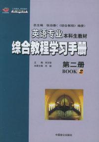 英语专业综合教程学习手册(第二册)