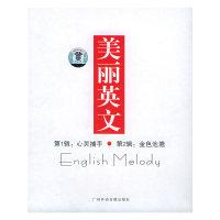 美丽英文---第1辑:心灵捕手第2辑:金色池塘(1本上下篇)