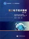数字电子技术基础(第2版)
