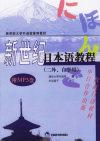 新世纪日本语教程(二外 自学用)(内容一致,印次、封面或原价不同,统一售价,随机发货)