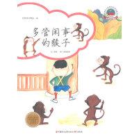 多管闲事的猴子(小学低年级篇)