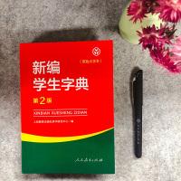 新编学生字典 人教版 大字本(双色)人民教育出版社