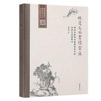 被遗忘的画坛宗匠——湖南省博物馆藏萧俊贤书画及相关问题研究