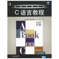 C语言教程(英文版.第4版)