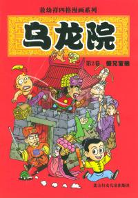 敖幼祥四格漫画系列乌龙院(第2卷):傻兄宝弟