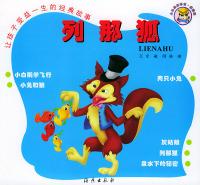 让孩子受益一生的经典故事:列那狐(注音版)