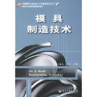 模具制造技术——中国模具工业协会人才培训部推荐丛书·成形工艺与现代模具技术丛书