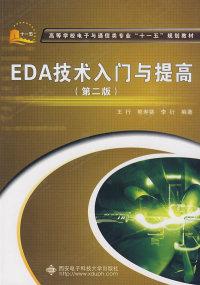 EDA技术入门与提高(第二版) (内容一致,印次、封面或原价不同,统一售价,随机发货)