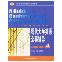 现代大学英语全程辅导精读4