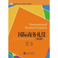 国际商务礼仪-(第2版)