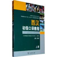 西汉初级口译教程(全两册)
