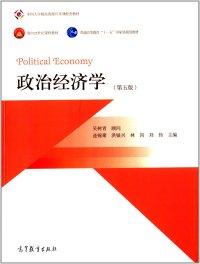 政治经济学-(第五版)