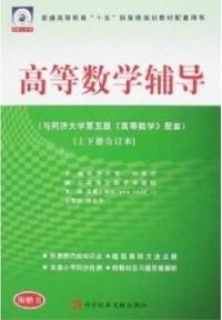 高等数学辅导及教材习题详解 (与同济大学第5版《高等数学》配套)(上下册合订本)