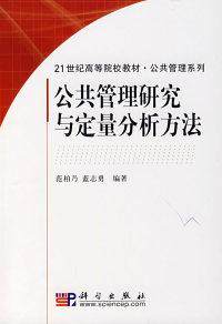 公共管理研究与定量分析方法(内容一致,印次、封面、原价不同,统计售价,随机发货)