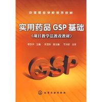 实用药品GSP基础(项目教学法教改教材中等职业学校规划教材)
