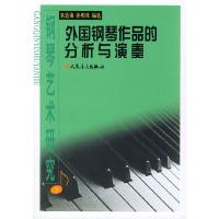 钢琴艺术研究(上中下)