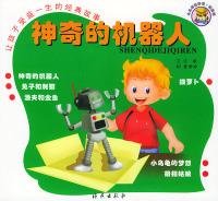 让孩子受益一生的经典故事:神奇的机器人(注音版)