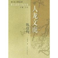 人龙文虎:陈亮传——浙江文化名人传记丛书