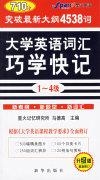 710分大学英语词汇巧学快记(1-4级)(升级版最新修订)(内容一致,印次、封面或原价不同,统一售价,随机发货)
