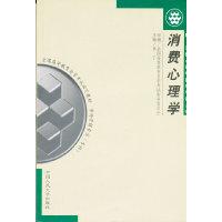 消费心理学(课程代码 0177)(2000年版)