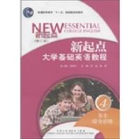 新起点大学基础英语教程4(自主综合训练)(修订版)(2011版)