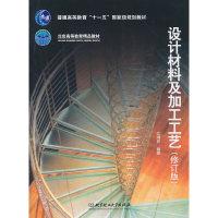 设计材料及加工工艺(修订版)