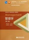 管理学(第三版)(几种定价内容一样,随机发货)