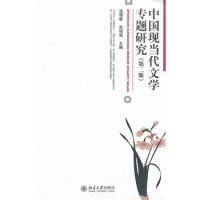 中国现当代文学专题研究(第二版)