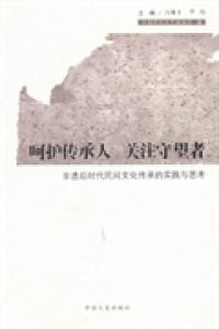 呵护传承人 关注守望者:非遗后时代民间文化传承的实践与思考