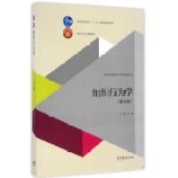 组织行为学(第五版)(内容一致,印次、封面或原价不同,统一售价,随机发货)