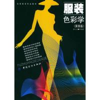 服装色彩学(第四版)