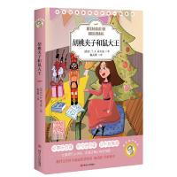 杨译童书经典:胡桃夹子和鼠大王