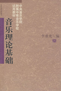 音乐理论基础(内容一致,印次、封面或原价不同,统一售价,随机发货)